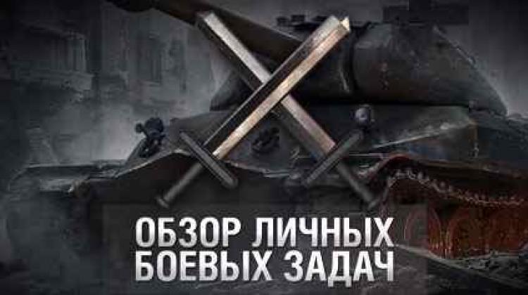 Боевые задачи 2.0 Новости