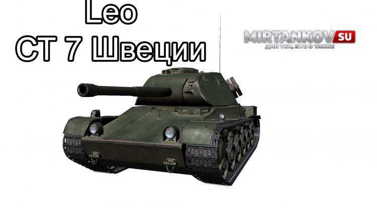 Leo - средний танк 7 лвл Швеции Новости