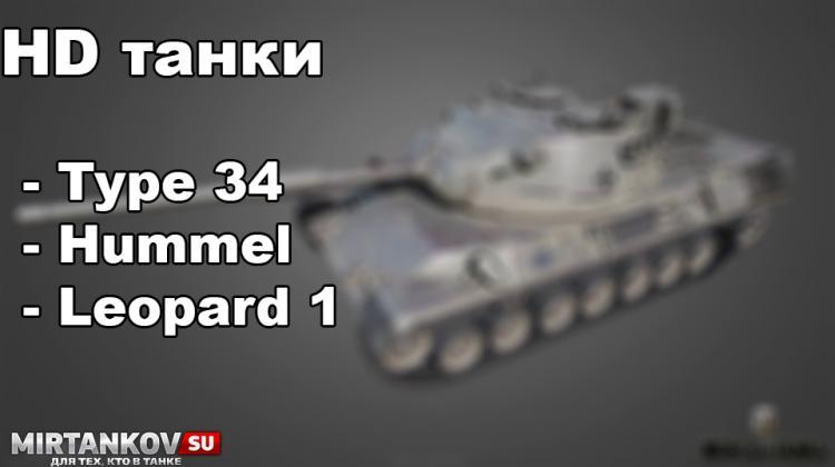 HD танки - Type 34, Hummel, Leopard 1 Новости