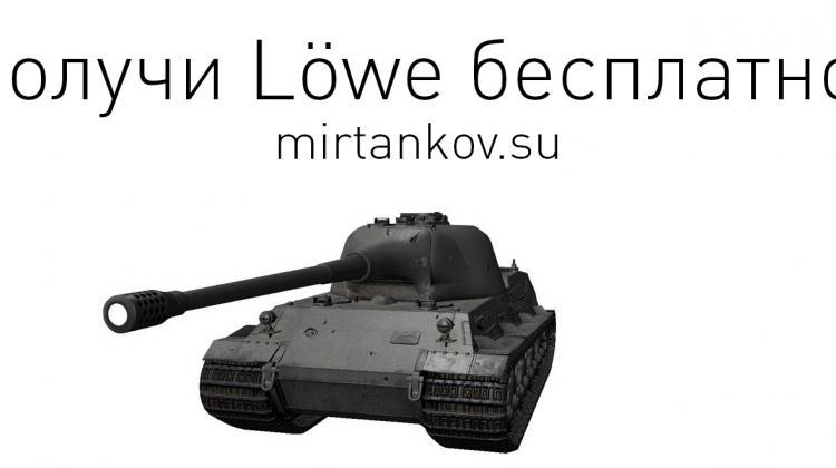 Получи Löwe бесплатно! Новости