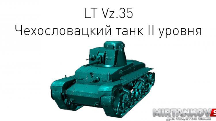 Новый танк - LT Vz.35 Новости