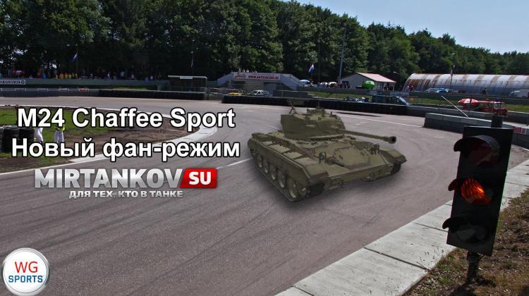 Характеристики M24 Сhaffee Sport Новости