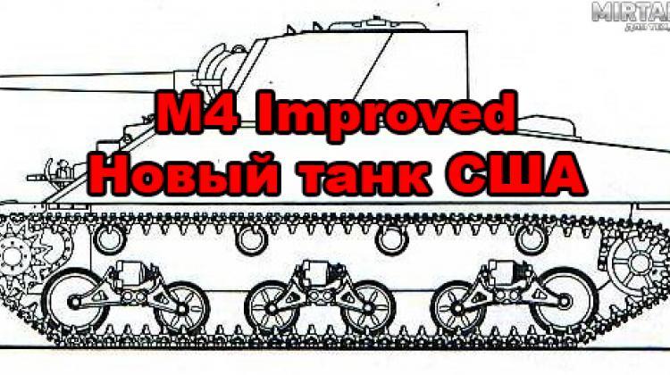Новый танк - M4 Improved Новости