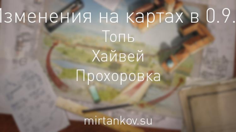 Изменения на картах в 9.9 - Хайвей, Топь, Прохоровка Новости