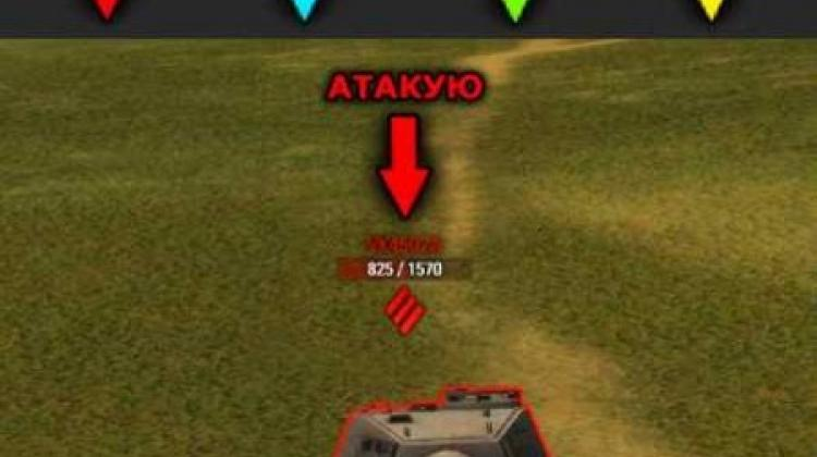 "Четыре маркера для команды ""атакую"" для World of Tanks Разные моды"