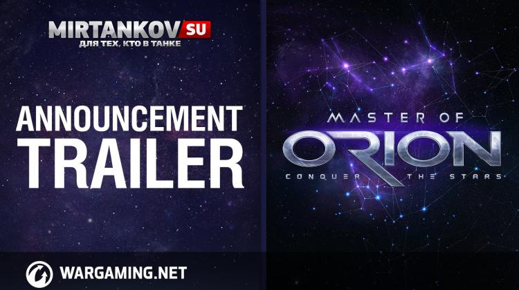 Wargaming возродит Master of Orion Новости