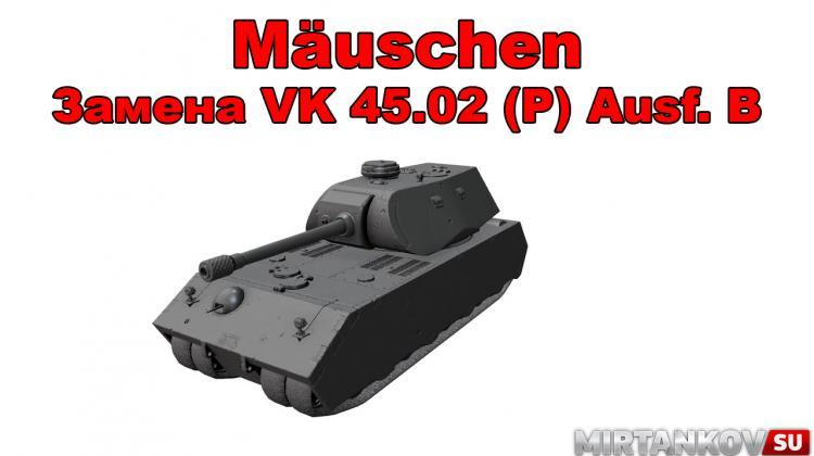 Новый танк - Mäuschen Новости