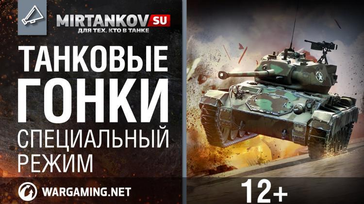 Участвуй в Танковых гонках и выиграй Type 59! Новости