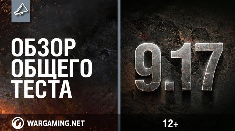 Стартовал общий тест обновления 0.9.17 Новости