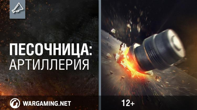 Ребаланс артиллерии на сервере Песочница Новости