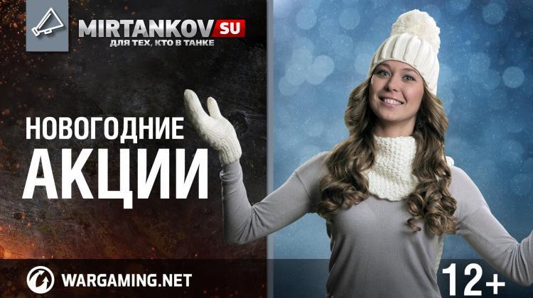 Новогодний марафон 2015 - Получи WZ-111 Новости