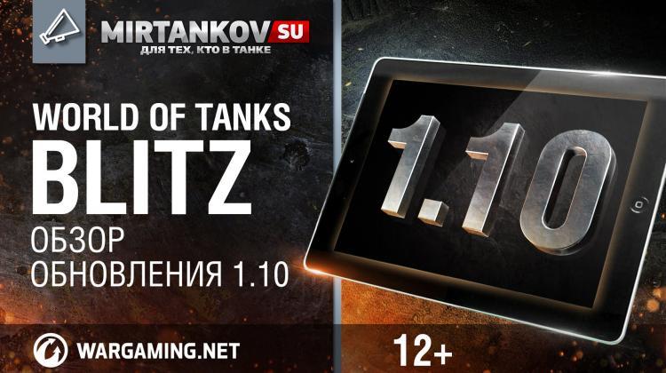 WoT Blitz - Обновление 1.10 Новости