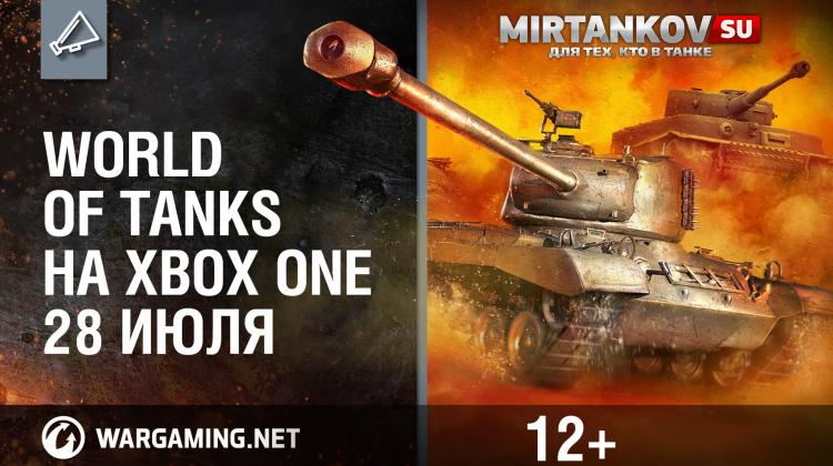 Дата релиза World of Tanks на Xbox One Новости