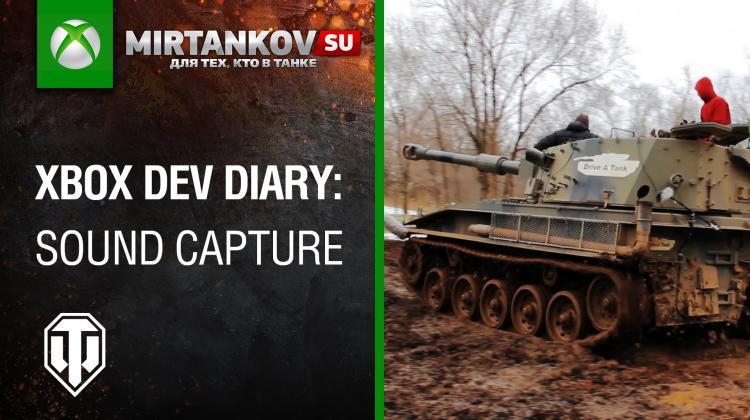 Звуки танков для World of Tanks Xbox Новости