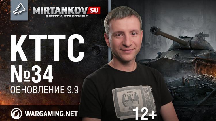 КТТС №34 - Обновление 9.9 Новости