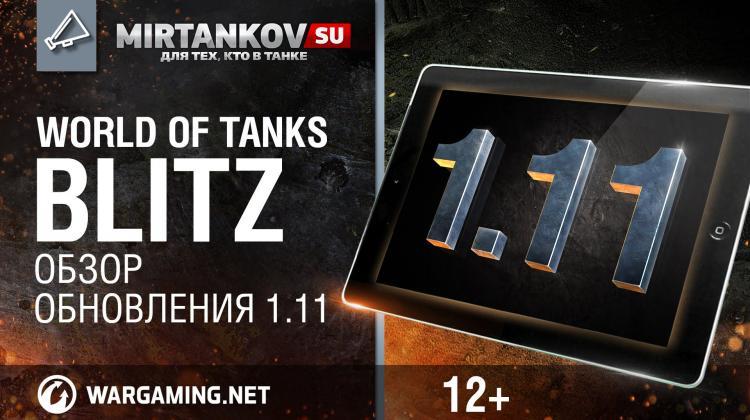 WoT Blitz - Обновление 1.11 Новости