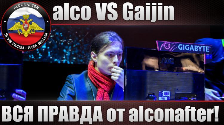 Alconafter VS Gaijin Entertainment Новости