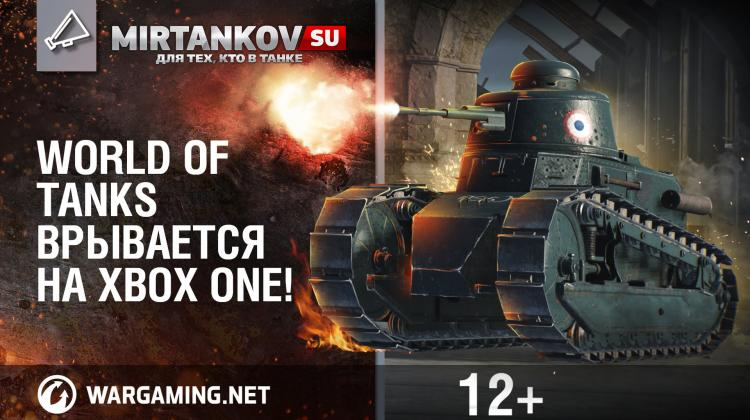 World of Tanks врывается на Xbox One! Новости