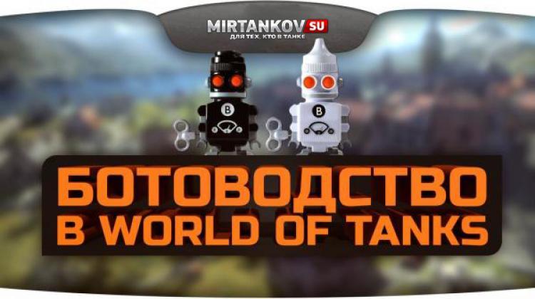 Укрепрайоны - 15 ботов в бою Новости