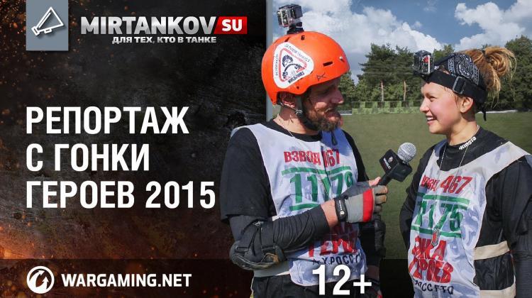 Гонка героев 2015 Новости