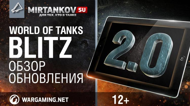 WoT Blitz - Обновление 2.0 Новости