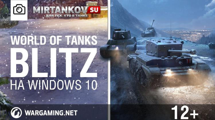 Релиз World of Tanks Blitz на Windows 10 Новости
