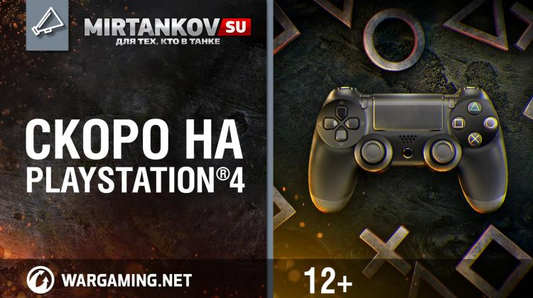 Трейлер World of Tanks на PlayStation 4 Новости