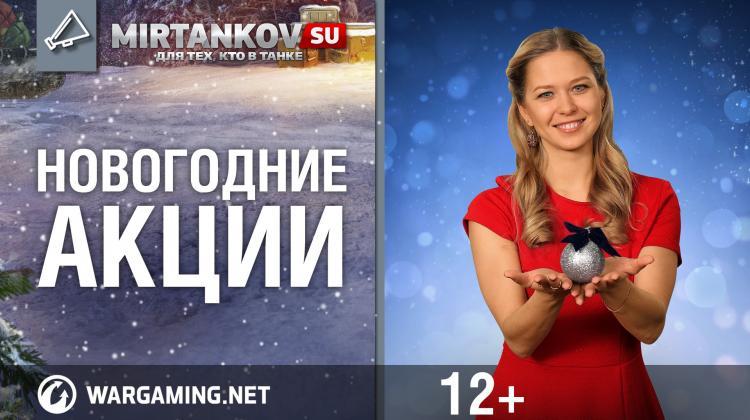 Новогодняя акция: Марш Наций Новости