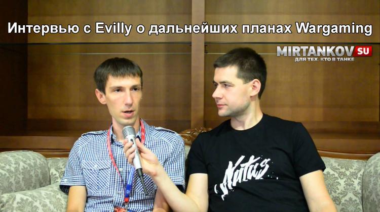 Интервью с Evilly о ближайших планах World of Tanks Новости