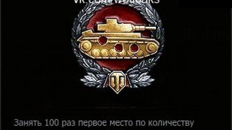 Скриншоты новых медалей из обновления WoT 0.8.11 Новости