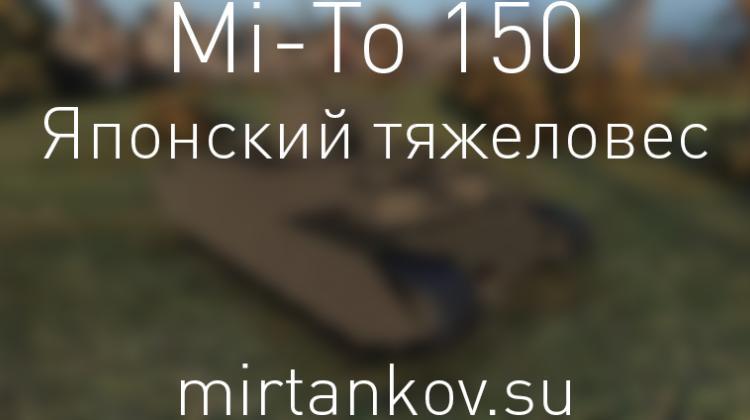 Характеристики Mi-To 150 Новости