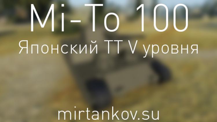 Характеристики Mi-To 100 Новости