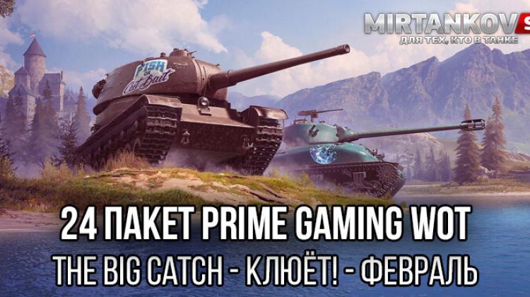 """Как получить 24 набор Prime Gaming """"Big Catch"""" (Клюёт!) в феврале для WoT Twitch Prime WoT (Amazon Gaming)"""