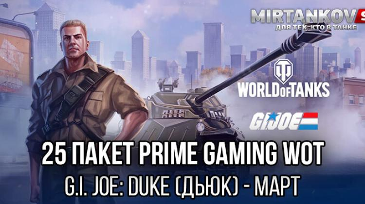 Как получить 25 пакет Prime Gaming WoT – Дьюк (G.I.JOE: Duke, март) Twitch Prime WoT (Amazon Gaming)
