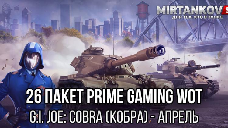 26 пакет Twitch Prime WoT – Кобра (G.I.Joe: Cobra, апрель) Twitch Prime WoT (Amazon Gaming)