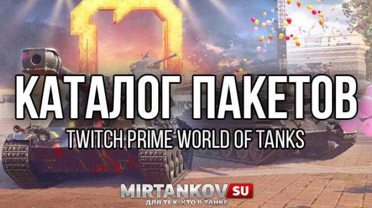 Каталог Twitch Prime WoT пакетов (октябрь-ноябрь 2020) Twitch Prime WoT (Amazon Gaming)