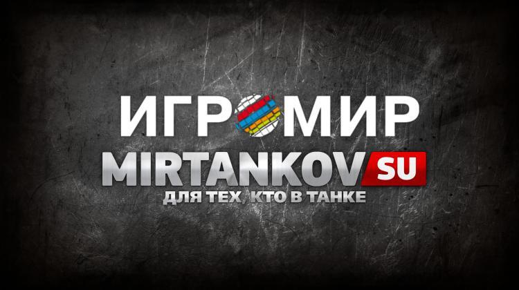 Конкурс - Mirtankov.su на Игромире 2014 Новости