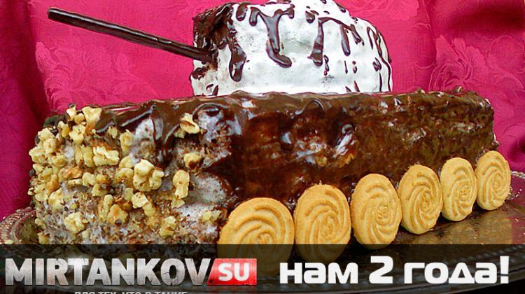 День Рождения Mirtankov.su - нам 2 года! Новости