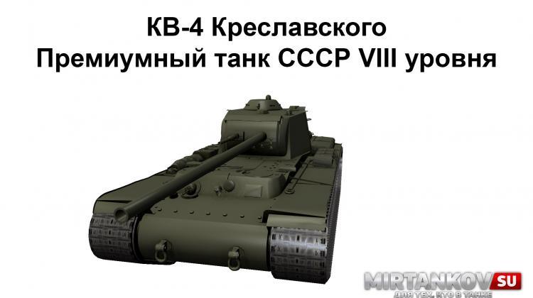 Скриншоты КВ-4 Креславского Новости