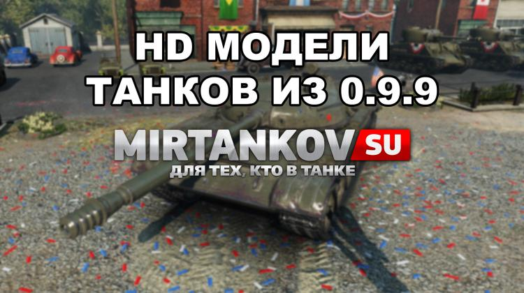 Сравнение HD моделей обновления 0.9.9 Новости