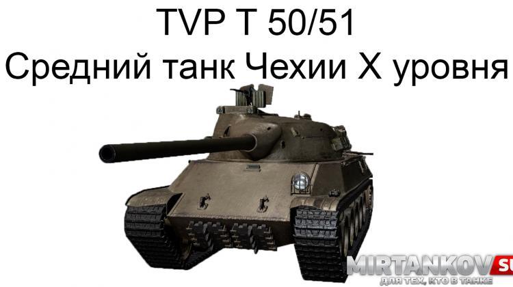 Новый танк - TVP T 50/51 Новости