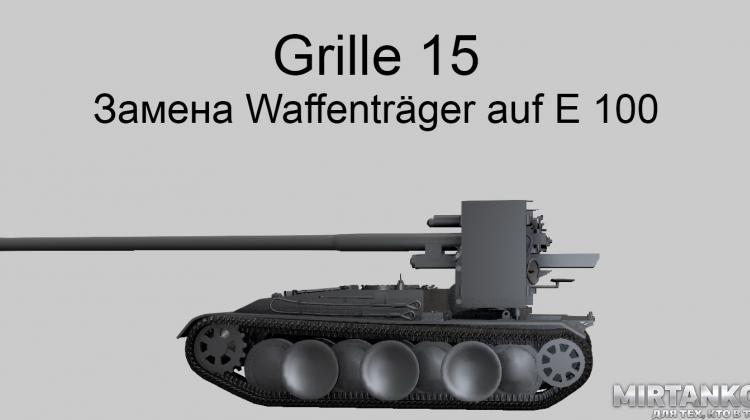 Новый танк - Grille 15 Новости