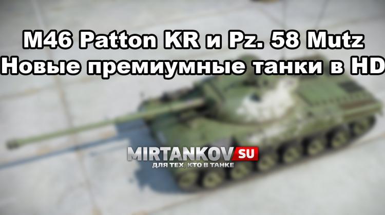 HD модели M46 Patton KR и Pz. 58 Mutz Новости
