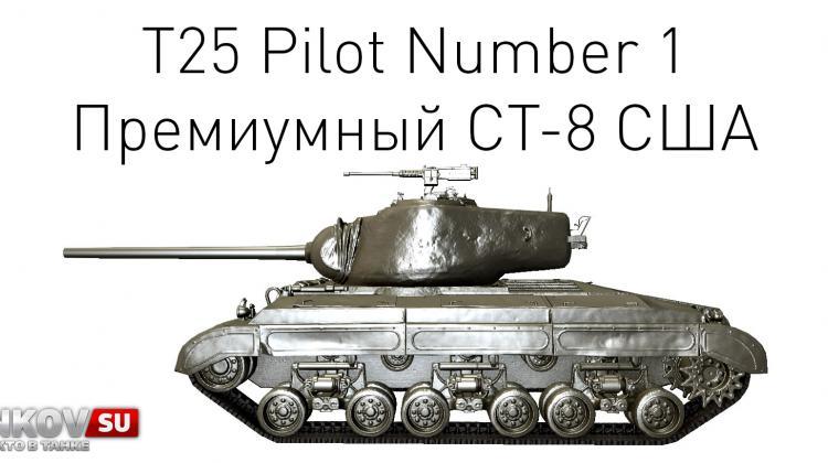 Новый танк - T25 Pilot Number 1 Новости