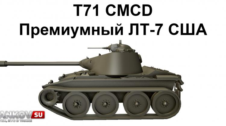 Новый танк - T71 CMCD Новости