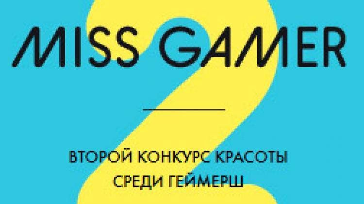 Конкурс Miss Gamer 2 Девушки