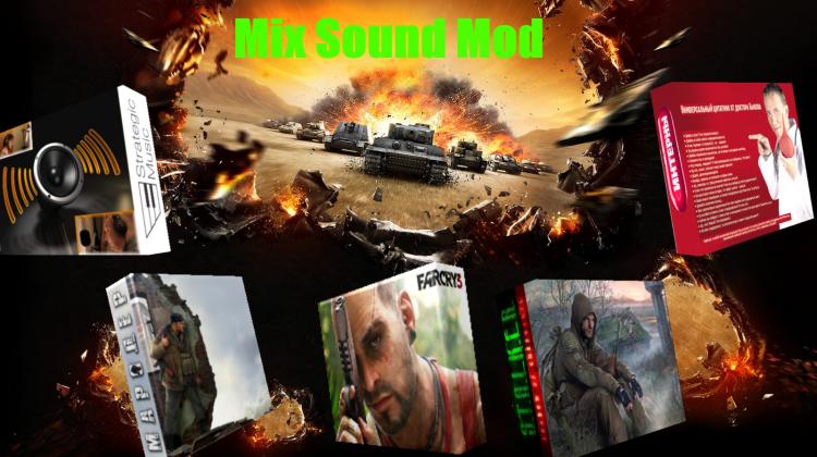 Звуковой мод MIX Sound для World of Tanks Озвучка