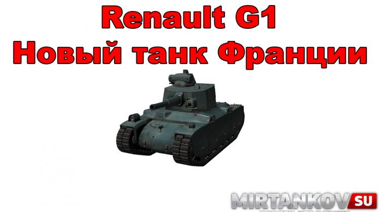 Новый танк - Renault G1 Новости