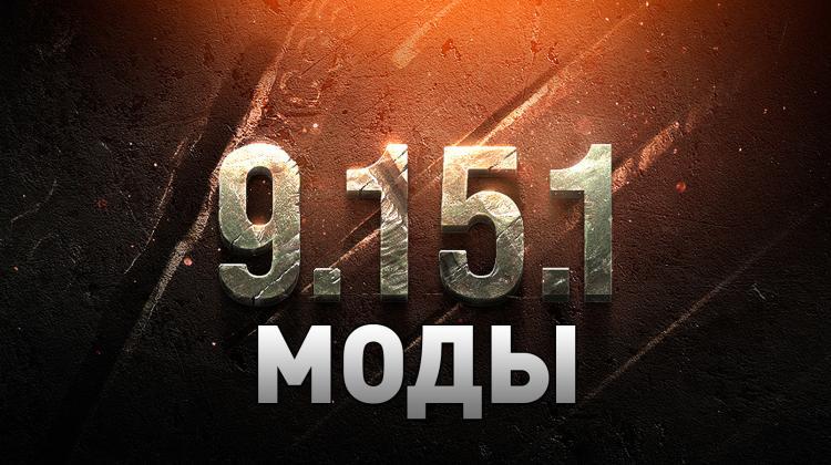 Обновлённые моды для WOT 0.9.15.1 Новости