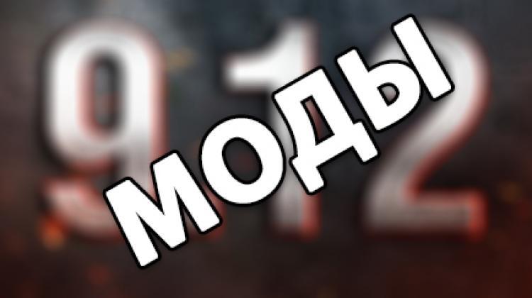 Новые моды для 9.12 Новости